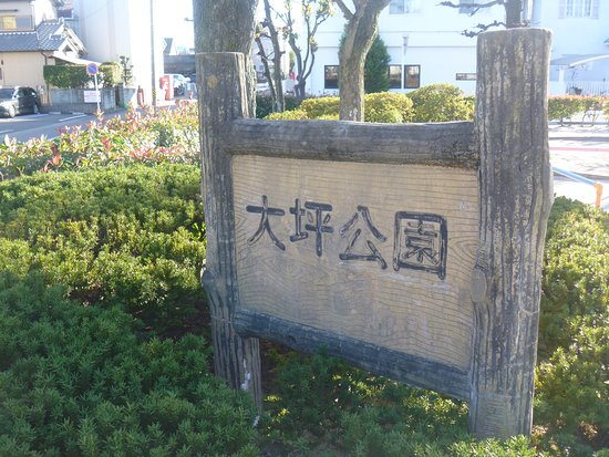 Kitanagoya, Japan: 公園名
