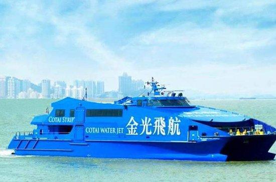 Cotai Round-Trip Ferry Tickets Between Hong Kong and Macau