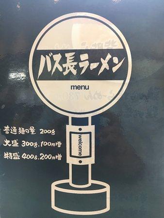 Sanjo, Japón: バス長ラーメン