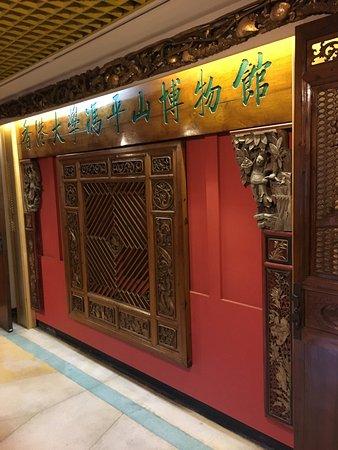 香港大學美術博物館(馮平山博物館)