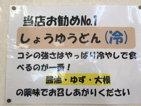 Nankoku, Japan: おすすめの張り紙
