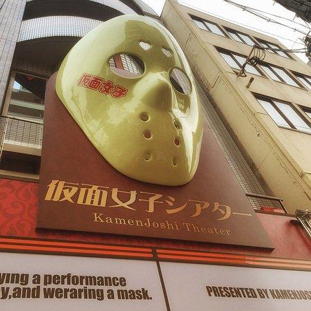 Kamen Joshi Theater