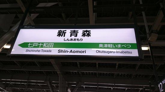 Shin Aomori Station