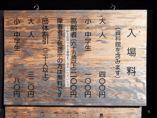 Old Shizutani School: 旧閑谷学校:入場料