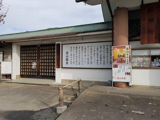 Ryozen Kannon - Bild von Ryozen Kannon, Kyoto - TripAdvisor