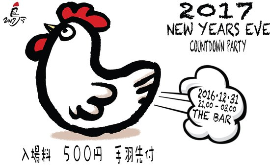 The Bar Miyazaki: We have a big count down party every year on the 31st.