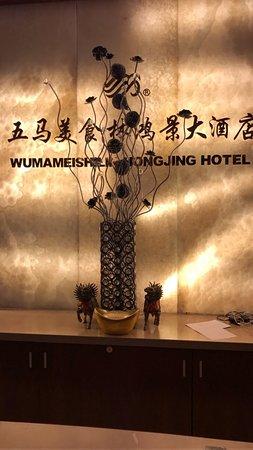 Wenzhou Wuma Meishilin Hongjing Hotel: photo3.jpg
