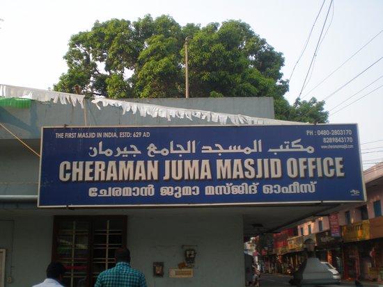 Cheraman Juma Masjid Mosque: Masjid Management center