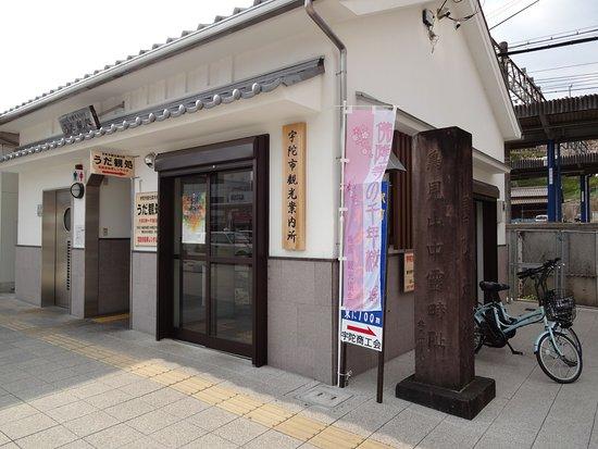 Uda City Tourist Information Center Uda Midokoro