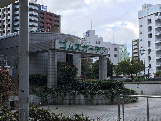 Kyobashi Coms Garden
