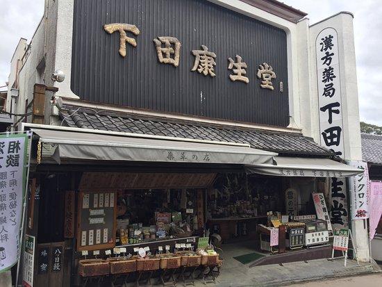 Shimoda Kouseidou