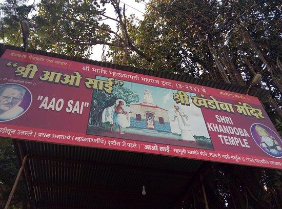 Khandoba Mandir: Khandoba Temple entrance