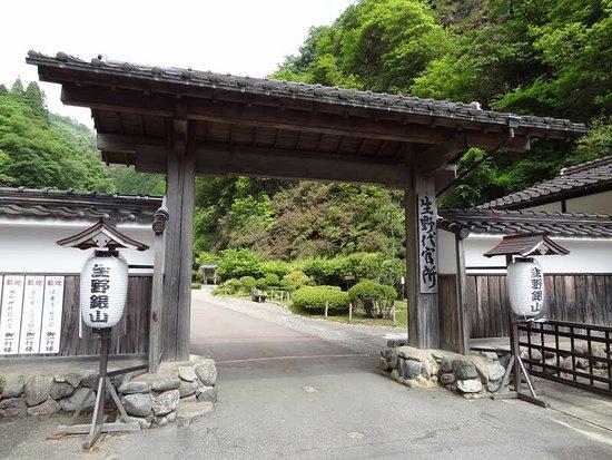 Ikuno Ginzan