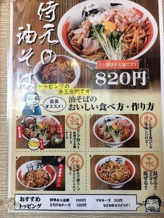 Tsubame, Japan: らーめん侍元 魂SOUL