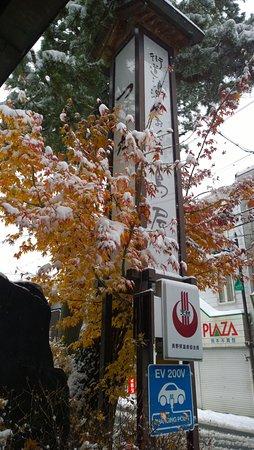 Kiso-machi, Giappone: Ryokan signage