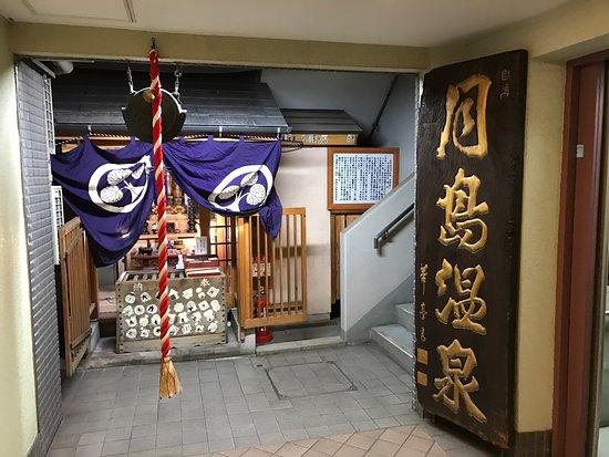 Tsukishima Onsen