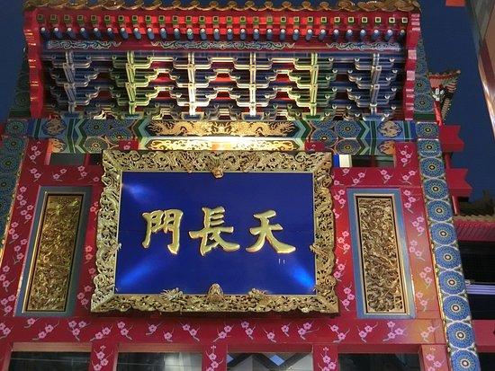 Tencho Mon Gate