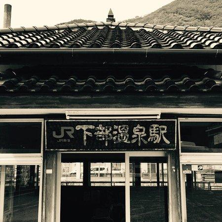 Shimobe Onsenkyo