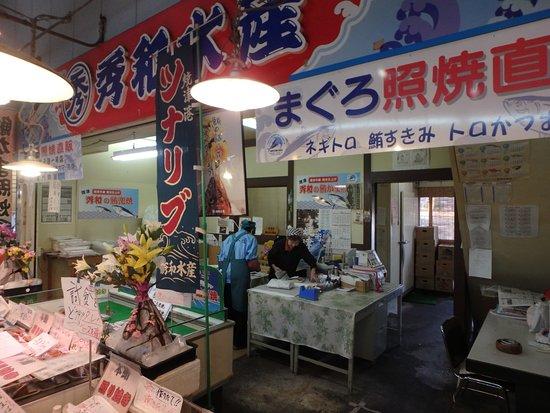 Yaizu Sakana Center: マグロの照り焼き専門店