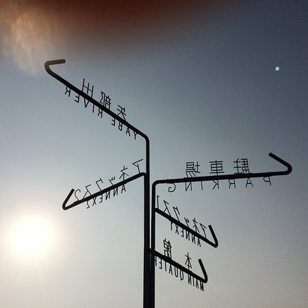 Chikugo, Giappone: サインもおしゃれ