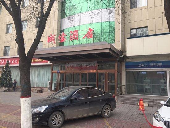 Chengbao Hotel