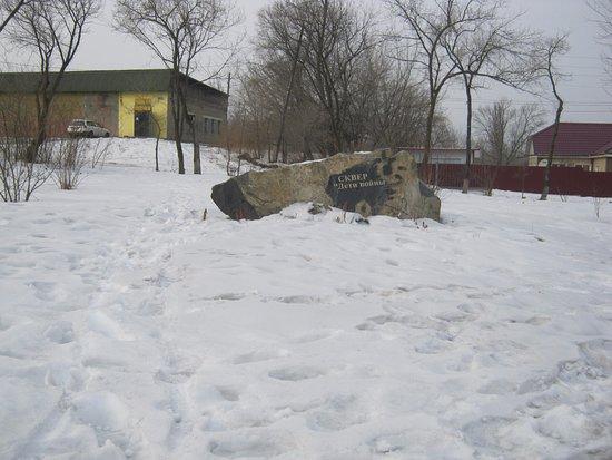 Partizansk, روسيا: Сквер дети войны. город Партизанск ( район 10 шахты)