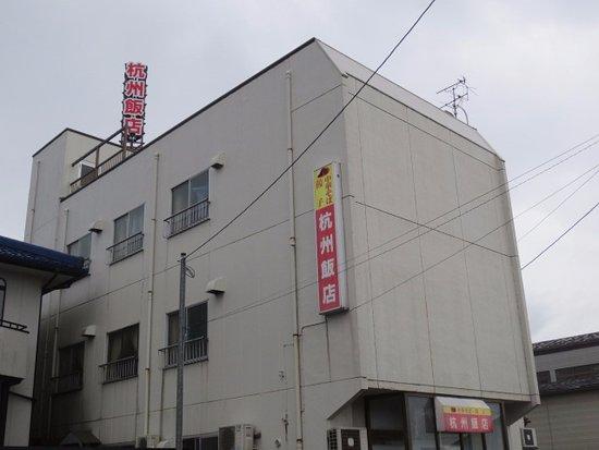 Tsubame, Japan: 店舗外観