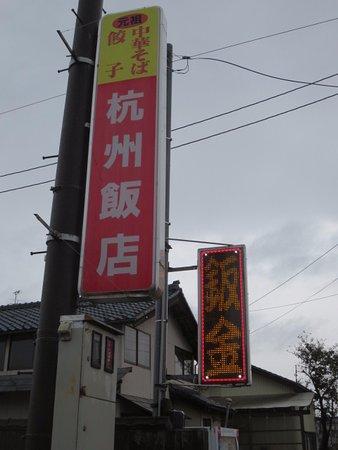 Tsubame, Japón: 屋外看板