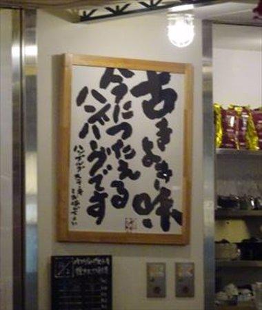 Tsubame Grill, Lumine Ikebukuro : 拘りかな?