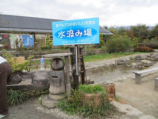 Michi-no-Eki Hakushu: 水汲み場