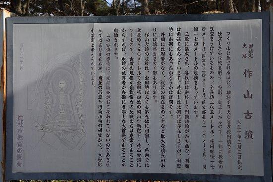 Tsukuriyama Tumulus