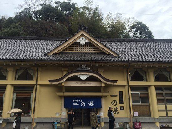 Ichi no Yu: photo0.jpg