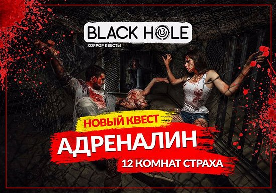 Black Hole Horror Quests