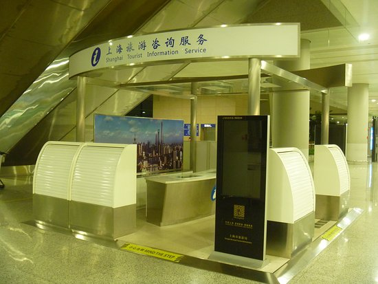 Shanghai Tourist Service Center (Pudong Airport T2)
