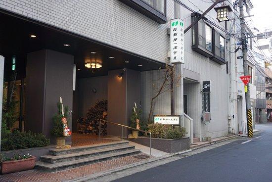 「長野第一ホテル」の画像検索結果