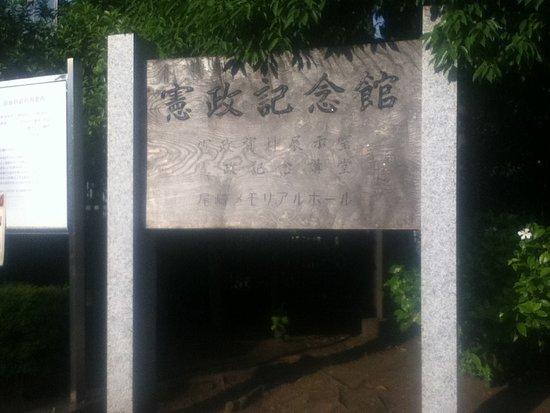 Kensei Kinenkan: 入口付近