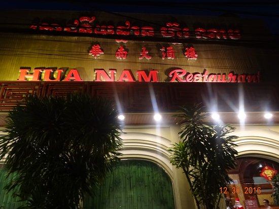 華南大酒飯