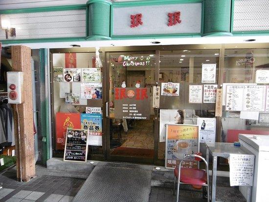 Muko, Japan: 珉珉 向日町店 外観