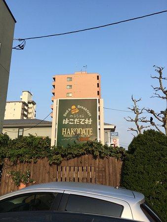 B&B Pension Hakodatemura: photo1.jpg
