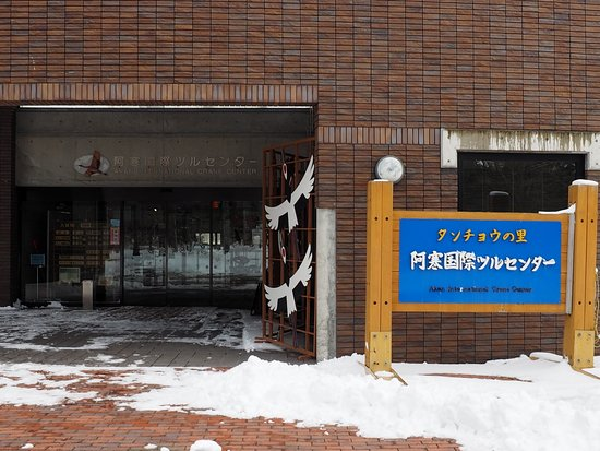 Akan International Crane Centre