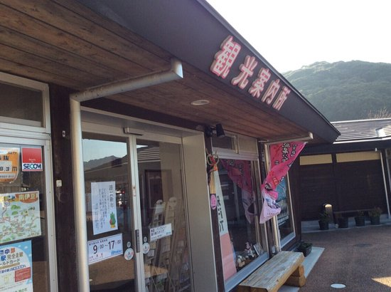 Minami-Izu Town Tourist Association Tourist Information Center
