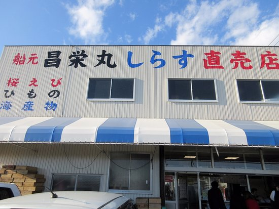 Shoeimaru Shirasuchokubaiten