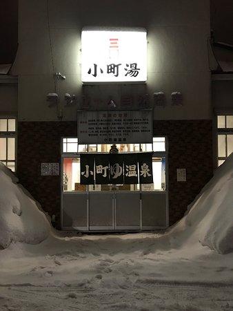 Komachiyu Onsen