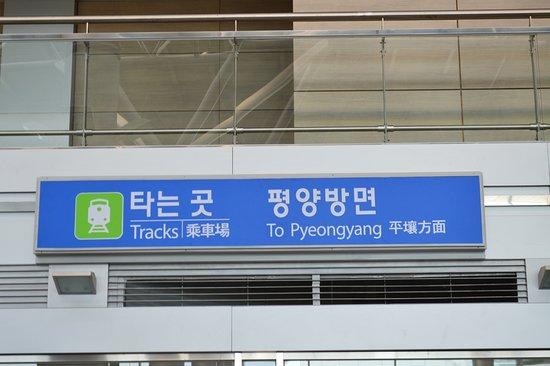 Paju, Korea Południowa: Dorasan Station