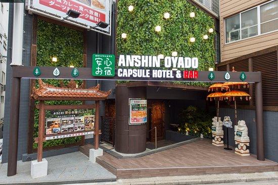 Anshin Oyado Premier Ogikubo