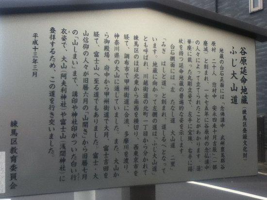 Yahara Emmei Jizo