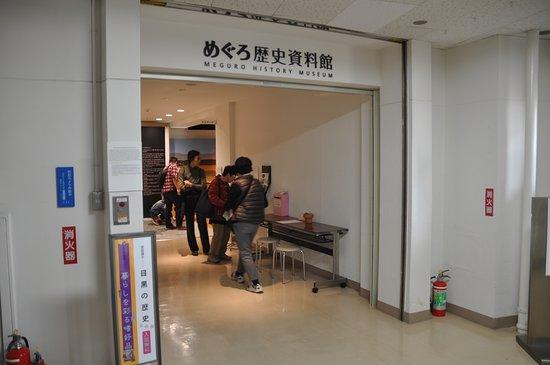 Meguro History Museum