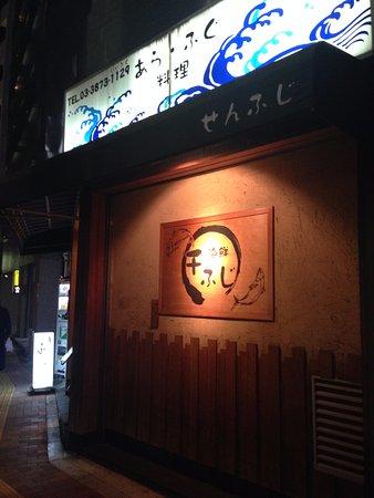 Senfuji: 外観です