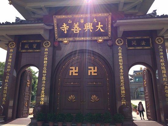 九华山大兴善寺 铜锣道场