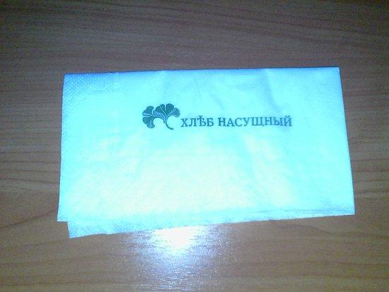 Hleb Nasushny : Салфетка